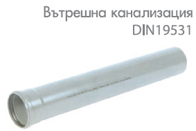 Тръба SDR51